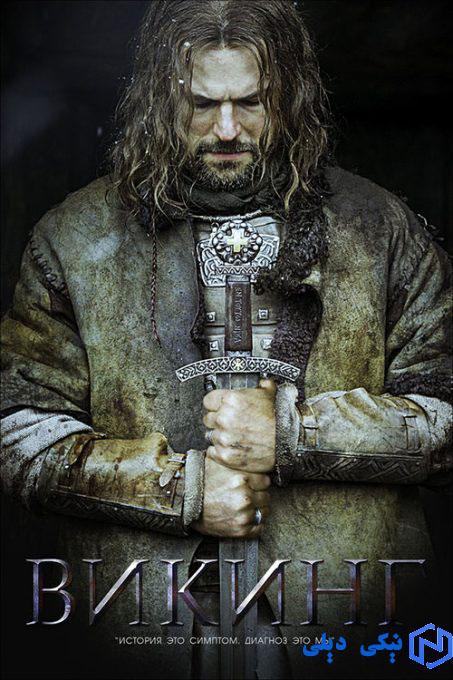 دانلود فیلم جنگجوی اسکاندیناوی Viking 2016 با زیرنویس فارسی | نیکی دیلی