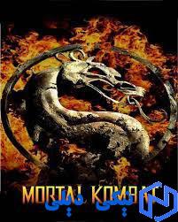 دانلود فیلم مورتال کمبت: نابودی Mortal Kombat: Annihilation 1997 با زیرنویس فارسی