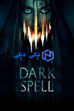 دانلود فیلم طلسم تاریکی Dark Spell 2021 با زیرنویس فارسی - نیکی دیلی