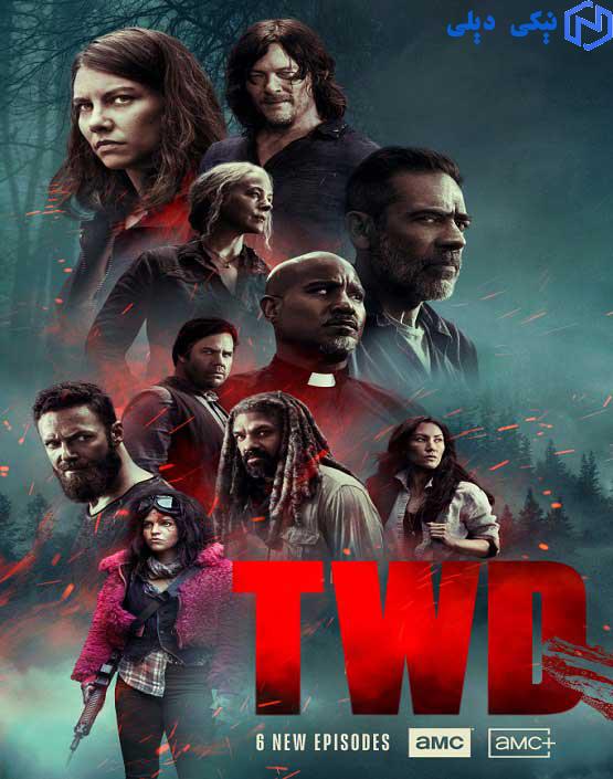 دانلود سریال مردگان متحرک The Walking Dead 11 2021 فصل 11 با زیرنویس فارسی