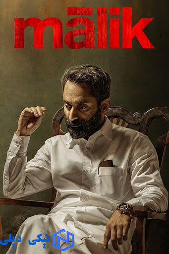 دانلود فیلم هندی مالک Malik 2021 با زیرنویس فارسی | نیکی دیلی