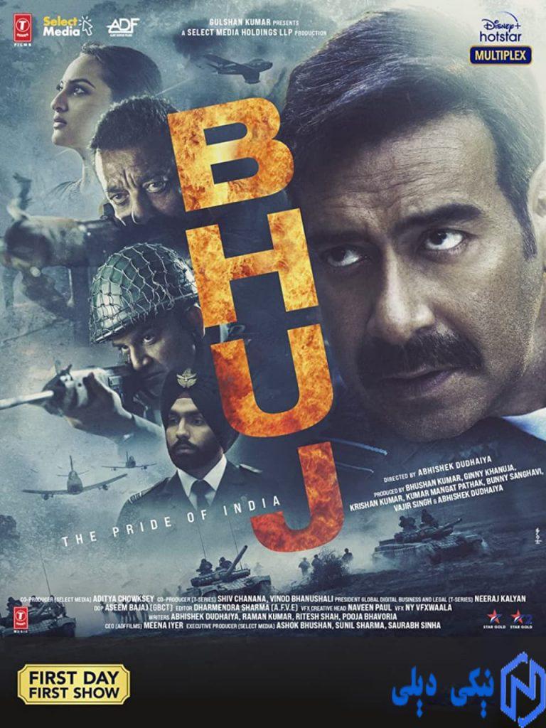 دانلود فیلم هندی بوج: افتخار هند Bhuj: The Pride of India 2021 با زیرنویس فارسی