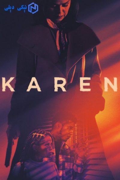 دانلود فیلم کارن Karen 2021 با زیرنویس فارسی - نیکی دیلی