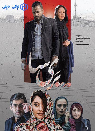دانلود فیلم ایرانی پری سا با کیفیت عالی و لینک مستقیم رایگان- نیکی دیلی