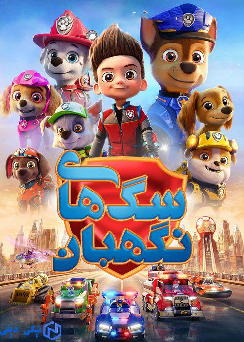 دانلود انیمیشن سگ های نگهبان PAW Patrol The Movie 2021 با زیرنویس فارسی