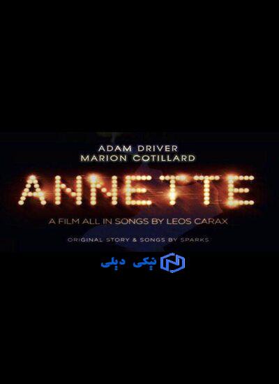 دانلود فیلم آنت Annette 2021 با زیرنویس فارسی - نیکی دیلی