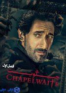 Cha1pelwaite s1 poster