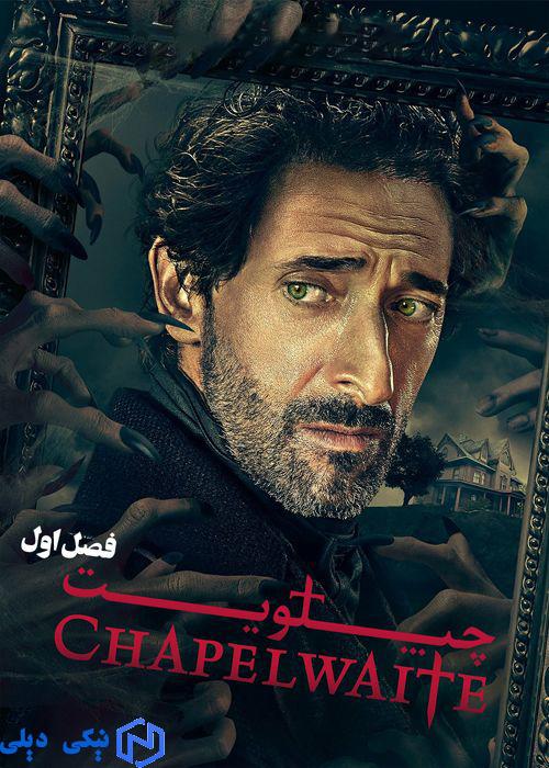 دانلود سریال چپلویت Chapelwaite 2021 با زیرنویس فارسی - نیکی دیلی