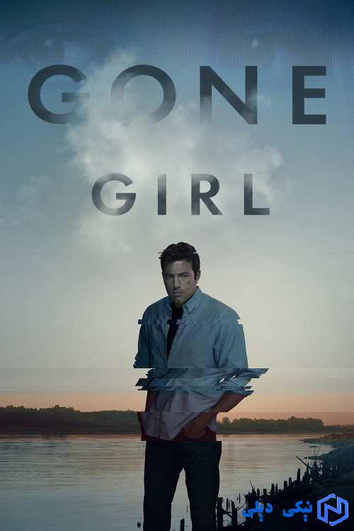 دانلود فیلم دختر گمشده Gone Girl 2014 با زیرنویس فارسی - نیکی دیلی