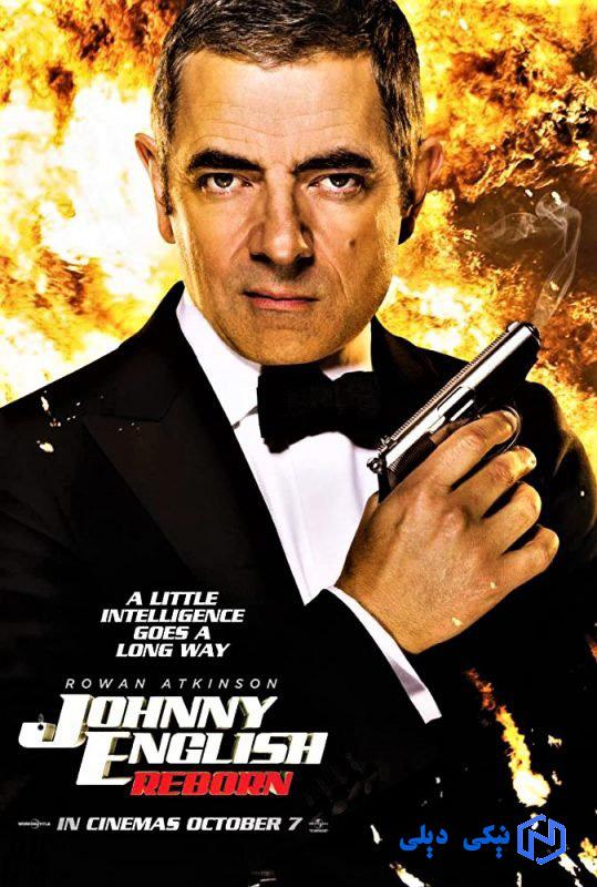 دانلود فیلم جانی اینگلیش دوباره متولد میشود Johnny English Reborn 2011 با زیرنویس فارسی