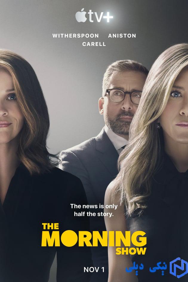 دانلود سریال نمایش صبحگاهی The Morning Show 2019 فصل اول با زیرنویس فارسی