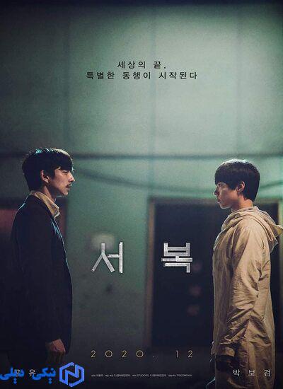 دانلود فیلم سوبوک Seobok 2021 با زیرنویس چسبیده فارسی - نیکی دیلی