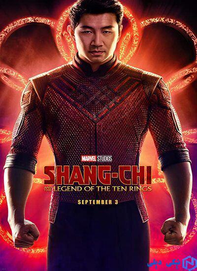 دانلود فیلم شانگ چی و افسانه ده حلقه Shang-Chi and the Legend of the Ten Rings 2021 با زیرنویس فارسی - نیکی دیلی