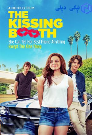 دانلود فیلم غرفه بوسیدن 1 The Kissing Booth 2018 با زیرنویس فارسی- نیکی دیلی