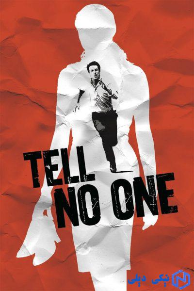 دانلود فیلم به کسی نگو Tell No One 2006 با زیرنویس فارسی - نیکی دیلی
