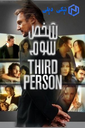دانلود فیلم شخص سوم Third Person 2013 با زیرنویس فارسی - نیکی دیلی