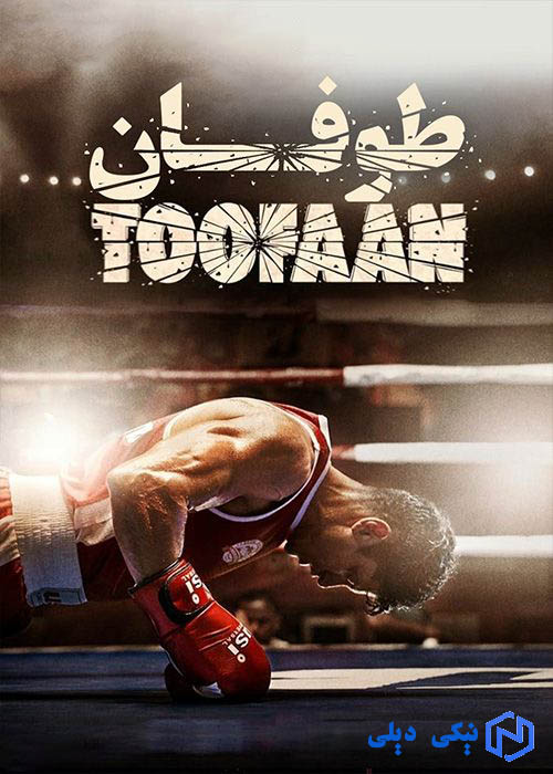 دانلود فیلم هندی طوفان Toofaan 2021 با زیرنویس فارسی - نیکی دیلی