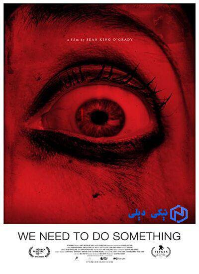 دانلود فیلم ما نیاز داریم که یک کاری انجام بدیم We Need to Do Something 2021 با زیرنویس فارسی