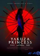 Ya2kuza Princess
