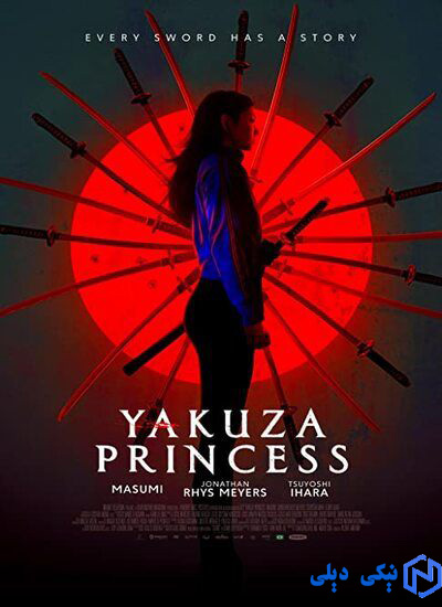دانلود فیلم پرنسس یاکوزا Yakuza Princess 2021 با زیرنویس فارسی - نیکی دیلی