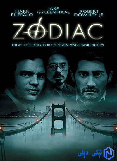 دانلود فیلم زودیاک Zodiac 2007 با زیرنویس فارسی - نیکی دیلی