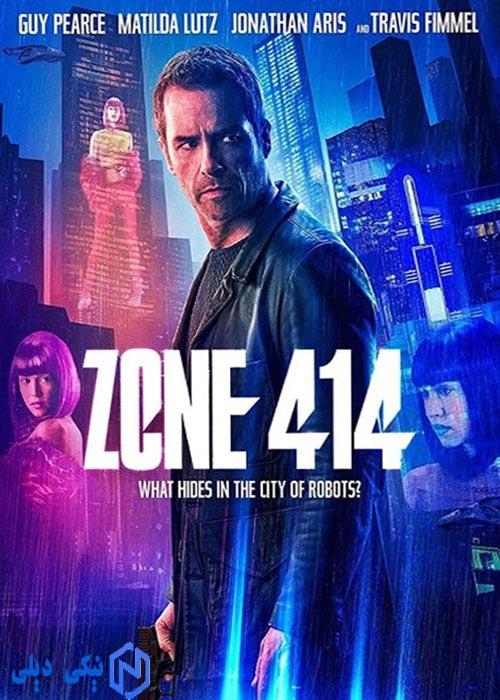 دانلود فیلم منطقه 414 Zone 414 2021 با زیرنویس فارسی - نیکی دیلی