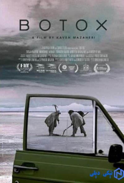 دانلود فیلم ایرانی بوتاکس با کیفیت عالی - نیکی دیلی