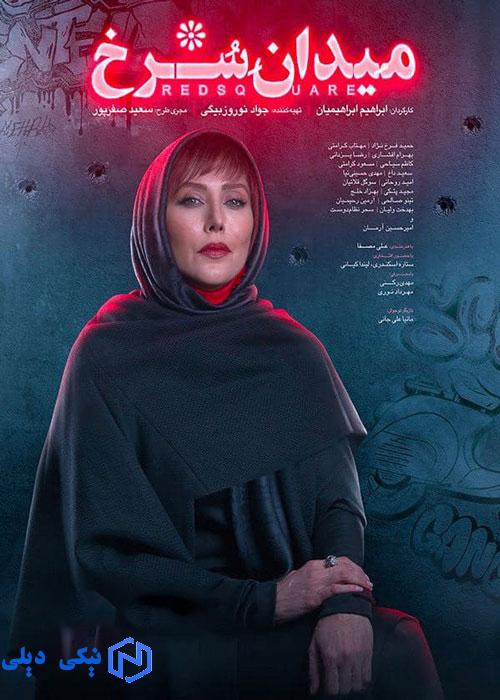 دانلود سریال ایرانی میدان سرخ با کیفیت عالی و لینک مستقیم رایگان- نیکی دیلی