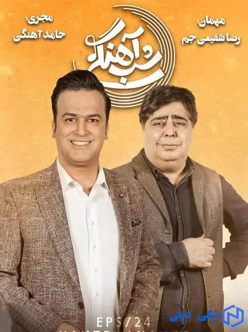 دانلود برنامه شب آهنگی قسمت 24 بیست و چهارم با حضور رضا شفیعی جم | نیکی دیلی