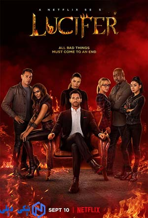 دانلود سریال لوسیفر 2021 Lucifer فصل ششم با زیرنویس فارسی - نیکی دیلی