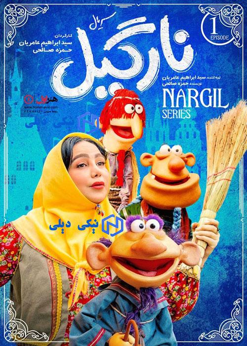 دانلود سریال نارگیل Coconut قسمت 1 تا 2 با لینک مستقیم | نیکی دیلی