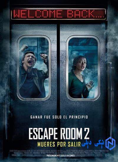 دانلود فیلم اتاق فرار 2: مسابقه قهرمانان Escape Room: Tournament of Champions 2021 با زیرنویس فارسی