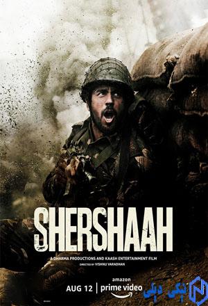 دانلود فیلم شیر شاه Shershaah 2021 با زیرنویس چسبیده فارسی - نیکی دیلی