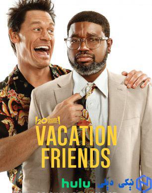 دانلود فیلم تعطیلات دوستانه Vacation Friends 2021 با زیرنویس چسبیده فارسی