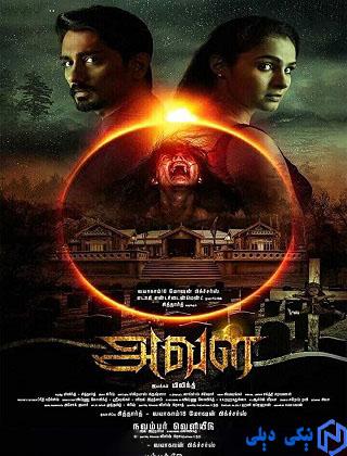 دانلود فیلم هندی خانه همسایه Aval 2017 یا زیرنویس چسبیده فارسی - نیکی دیلی