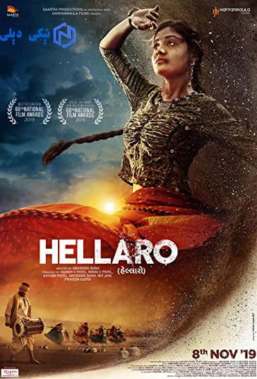 دانلود فیلم هندی طغیان Hellaro 2019 با زیرنویس فارسی- نیکی دیلی