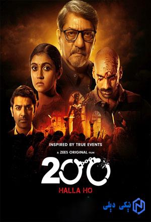 دانلود فیلم 200 محکوم 2021 200: Halla Ho با زیرنویس فارسی - نیکی دیلی