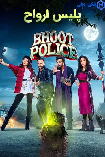 دانلود فیلم پلیس ارواح Bhoot Police 2021 با زیرنویس فارسی - نیکی دیلی