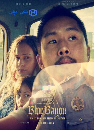 دانلود فیلم مرداب آبی Blue Bayou 2021 با زیرنویس فارسی - نیکی دیلی