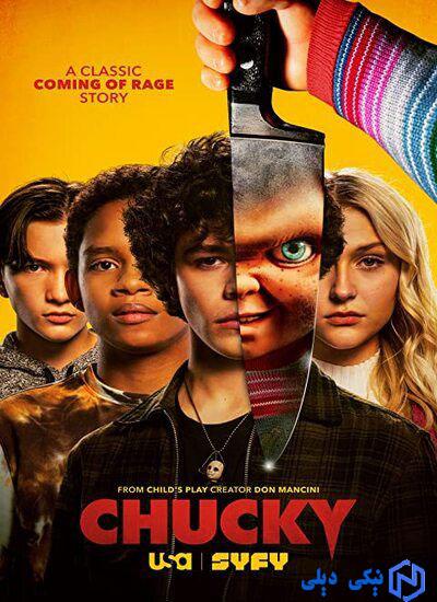 دانلود سریال چاکی Chucky 2021 فصل اول با زیرنویس فارسی - نیکی دیلی