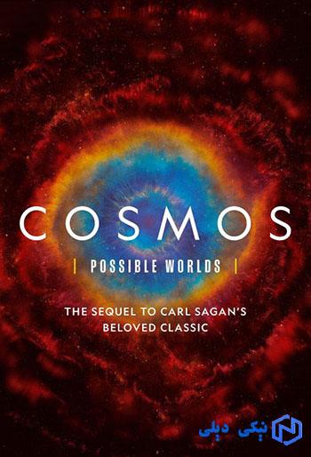 دانلود مستند کیهان جهانهای ممکن Cosmos: Possible Worlds 2020 با زیرنویس فارسی