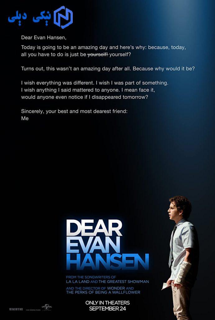 دانلود فیلم ایوان هنسن عزیز Dear Evan Hansen 2021 با زیرنویس فارسی - نیکی دیلی