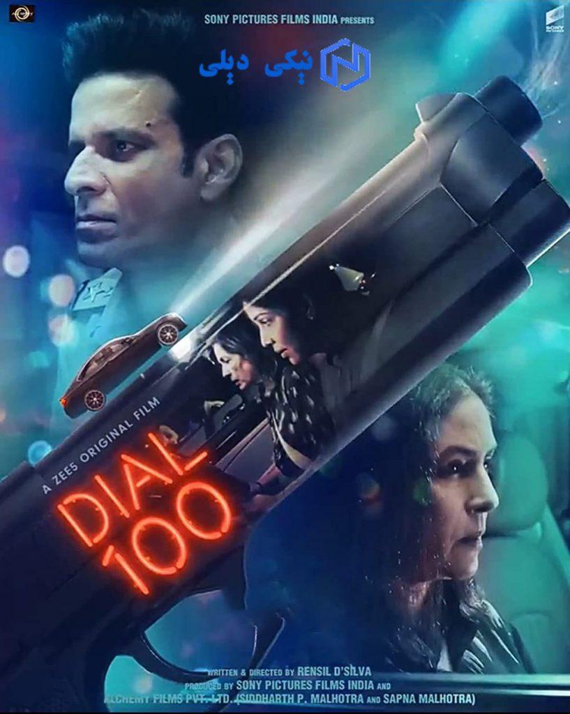 دانلود فیلم تماس به 100 Dial 100 2021 با زیرنویس فارسی - نیکی دیلی