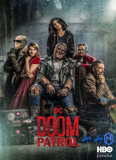دانلود سریال دووم پاترول Doom Patrol 2021 فصل سوم با زیرنویس فارسی- نیکی دیلی