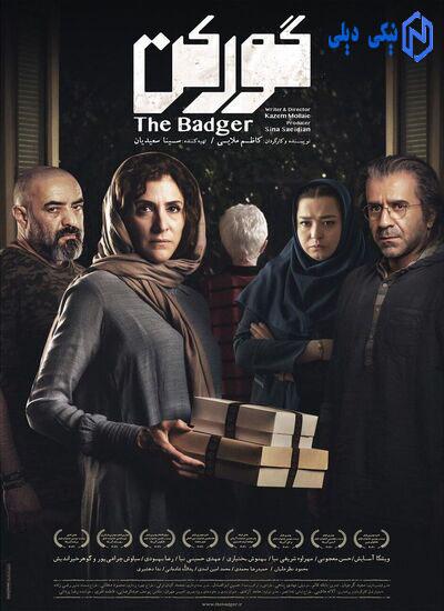 دانلود فیلم ایرانی گورکن با لینک مستقیم - نیکی دیلی