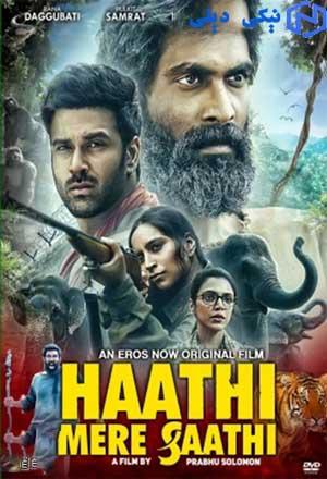 دانلود فیلم هندی فیل ها دوست من هستند Haathi Mere Saathi 2021 با زیرنویس چسبیده فارسی