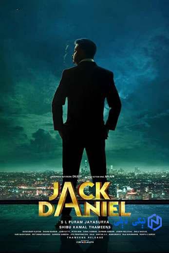 دانلود فیلم جک و دنیئل Jack & Daniel 2019 با زیرنویس فارسی - نیکی دیلی