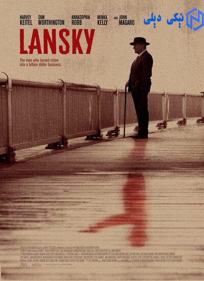 دانلود فیلم لانسکی Lansky 2021 با زیرنویس فارسی - نیکی دیلی