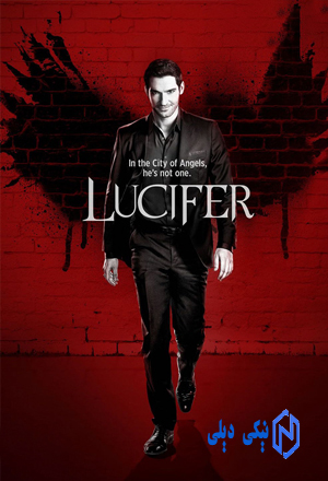 دانلود سریال لوسیفر Lucifer 2017 فصل دوم با زیرنویس فارسی – نیکی دیلی