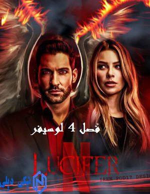دانلود سریال لوسیفر Lucifer 2019 فصل چهارم با زیرنویس فارسی – نیکی دیلی